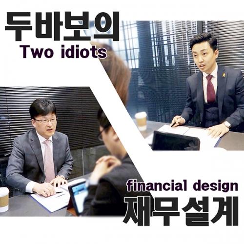 두 바보의 재무설계 이야기