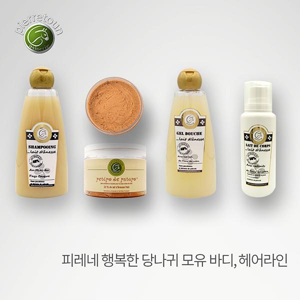 당나귀 모유 스크럽 비누, 샤워젤, 샴푸, 로션