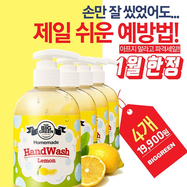 [이벤트]빅그린 홈메이드 레몬 핸드워시
