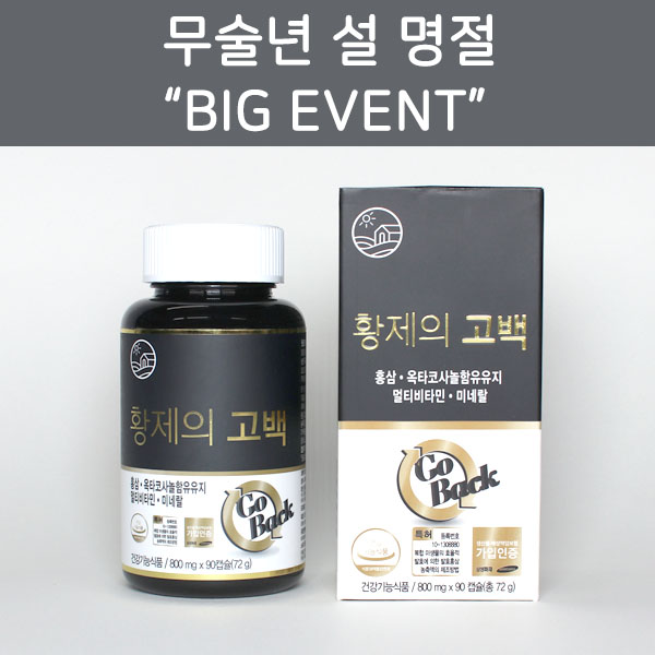 [이벤트]황제의 고백(Go Back) 활력 프로젝트
