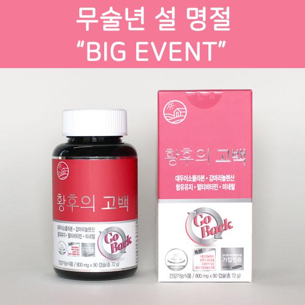 [이벤트]황후의 고백(Go Back) 활력 프로젝트