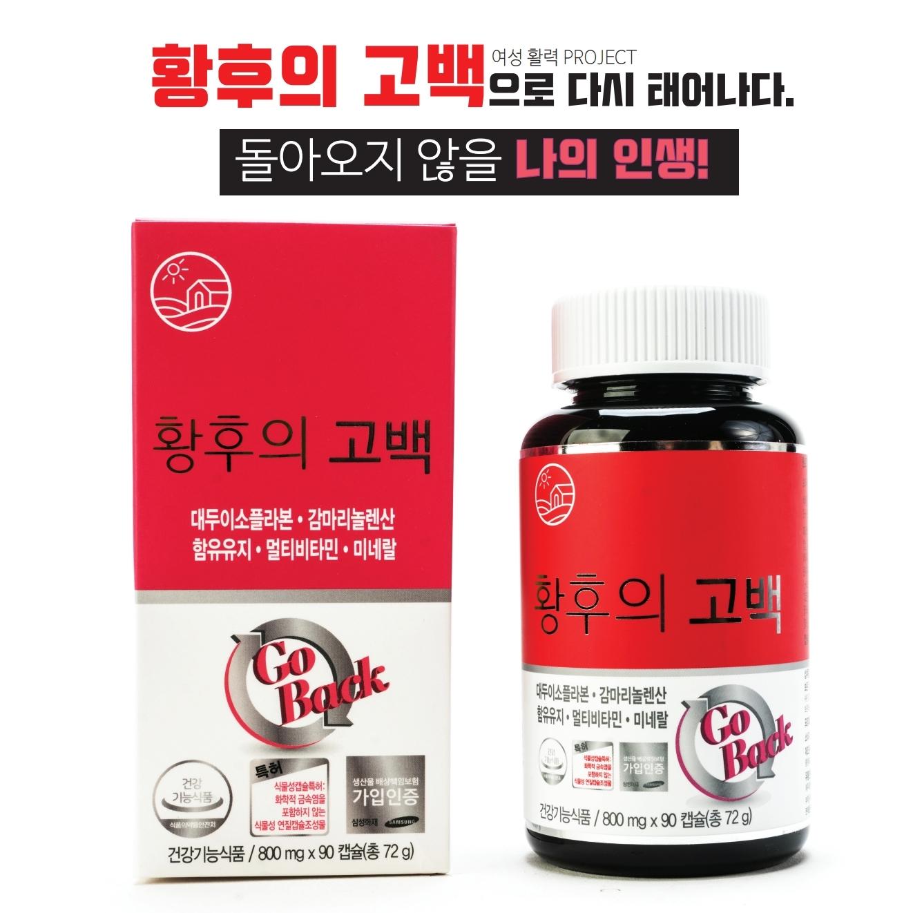 황후의 고백(Go Back) 활력 프로젝트 [3개월분]