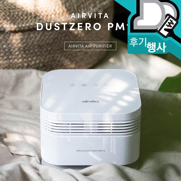[이벤트]에어비타 공기정화기