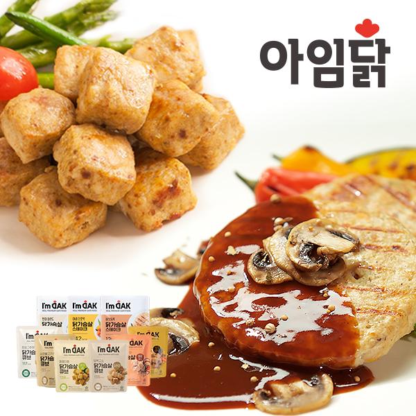 아임닭 닭가슴살 큐브, 빅볼, 스테이크