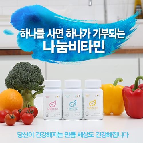 비타민엔젤스 나눔 비타민