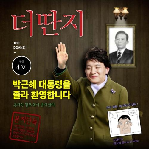 달랑 더딴지 통권4호