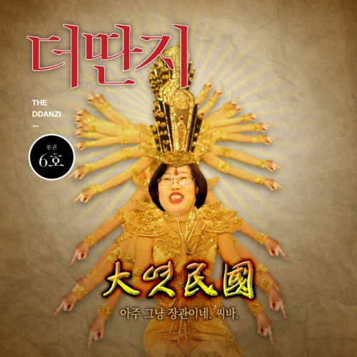 달랑 더딴지 통권6호