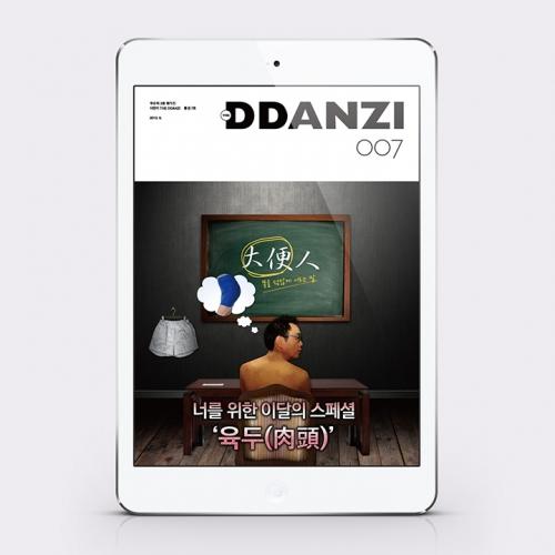 달랑 더딴지 통권 7호
