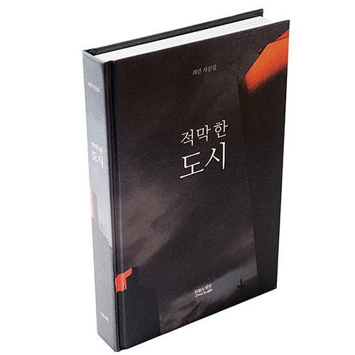 좌린 사진집 <적막한 도시> - 책
