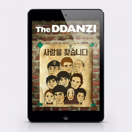 달랑 더딴지 통권 11호