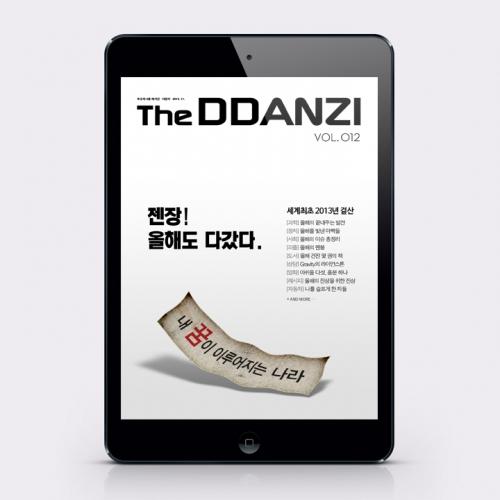 달랑 더딴지 통권 12호
