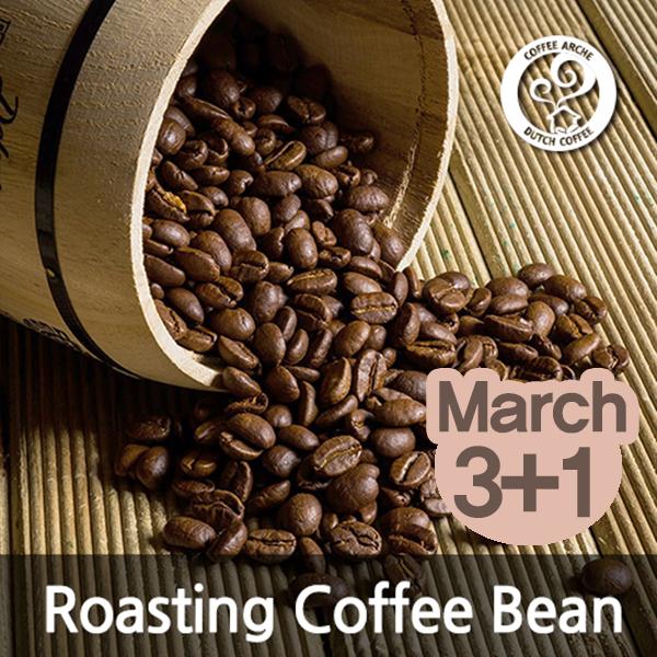 커피아르케의 커피 원두