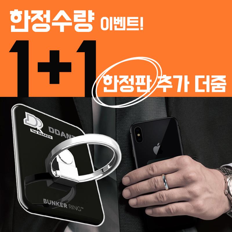 벙커링 딴지스 프리미엄 에디션