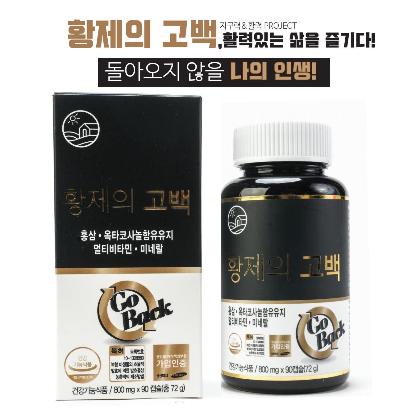 황제의 고백(Go Back) 활력 프로젝트 [3개월분]