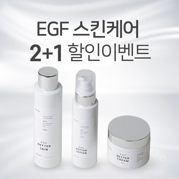 미와수 EGF 베러 기초 화장품