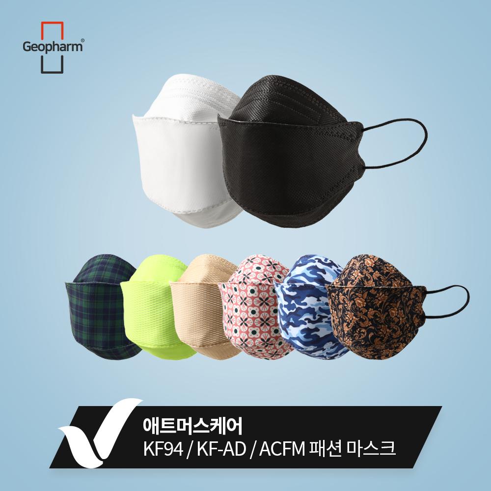 지오팜 국내제조 KF94, KF-AD, 패션 마스크