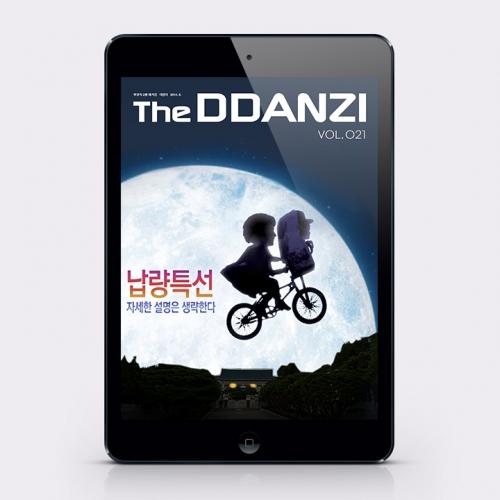 달랑 더딴지 통권 21호