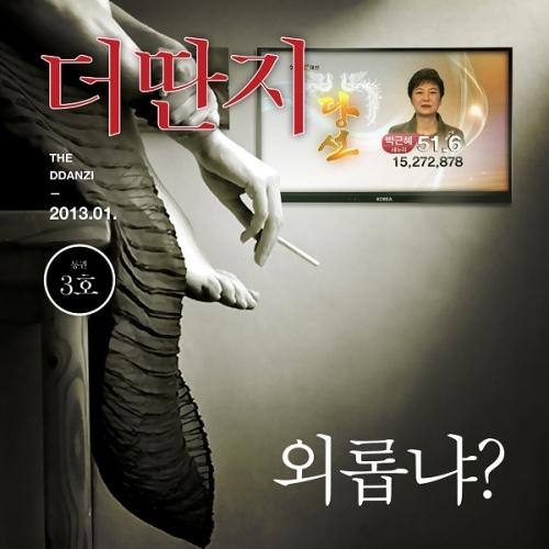 달랑 더딴지 통권3호